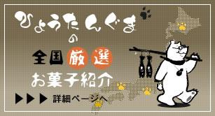 ひょうたんぐまの全国厳選お菓子紹介